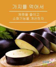 One of the parts where fat deposits accumulate the most is in the waist. We will explain here how eggplant helps reduce abdominal fat. Healthy Drinks, Healthy Tips, Healthy Choices, Healthy Eating, Cocina Natural, Abdominal Fat, Calories, C'est Bon, Eggplant