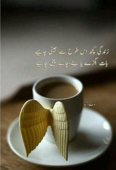 Alfaaz Cup Of Tea Quotes, Tea Quotes Funny, Tea Lover Quotes, Chai Quotes, Sufi Poetry, Love Poetry Urdu, Poetry Quotes, Urdu Quotes, Image Poetry
