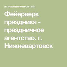 Фейерверк праздника - праздничное агентство. г. Нижневартовск