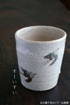 【楽天市場】長石釉千鳥カップ・長森慶:和食器の愉しみ 工芸店ようび