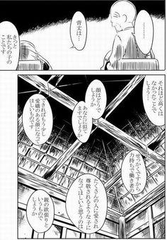 『前日』と題された昔話の創作漫画。最後のページで全てを理解し「胸が熱くなった」 | COROBUZZ Playing Cards, Personalized Items, Comics, Anime, Playing Card Games, Cartoon Movies, Cartoons, Anime Music, Comic