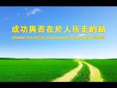 【東方閃電】全能神的發表《成功與否在於人所走的路》