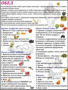 минус таблица 60 диета система