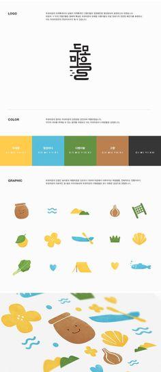 두모마을 Doomo Maeul (Village) branding by Sunny Island Design Studio Typo Logo Design, Brand Identity Design, Typography Logo, Branding Design, Logos, Graphic Design, City Branding, Logo Branding, Brand Packaging
