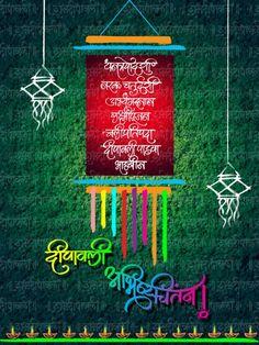 Diwali Greetings In Marathi, Diwali Greetings Quotes, Happy Diwali Quotes, Diwali Greeting Cards, Diwali Pooja, Diwali Diya, Best Diwali Wishes, Happy Diwali 2019, Birthday Background Images