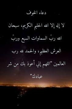 دعاء الخوف Islamic Pictures Islamic Quotes Islam