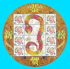 China Stamps 2013 - Year of the Snake