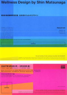 Japanese Exhibition Flyer: Wellness Design. Shin Matsunaga. 2007 #colortheory #graphicdesign