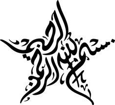 in the name of allah – En Güncel Araba Resimleri Circle Logo Design, Circle Logos, Arabic Calligraphy Design, Islamic Calligraphy, Glue Art, Islamic Wallpaper, Arabic Art, Vintage Type, Islamic Pictures
