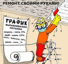 Вы еще белите #потолки ? Тогда мы идем к вам:-) ecoline-potolki.ru
