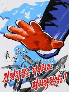 Official 2015 DPRK approved propaganda images . Available at www.artofrevolution.co.uk soon!