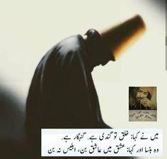 ❤️IM❤️ Sufi Quotes, Poetry Quotes In Urdu, Best Urdu Poetry Images, Urdu Poetry Romantic, Love Poetry Urdu, Soul Poetry, Poetry Pic, Poetry Books, Urdu Quotes With Images