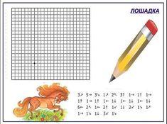 Code 1 Visual Perception Activities, Tangram, Computational Thinking, Multiple Intelligences, Coding For Kids, Logic Puzzles, Math Worksheets, Summer School, Math Games