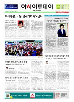 아시아투데이 ASIATODAY 1면 20150803(월)