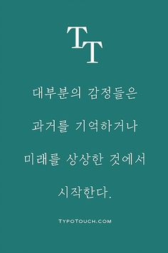 Wise Quotes, Famous Quotes, Korean Quotes, Korean Language, English Quotes, Self Esteem, Life Skills, Better Life, Proverbs