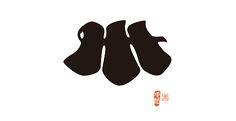JAGDA賞発表、亀倉雄策賞は葛西薫氏に決定 #ブレーン | AdverTimes(アドタイ)