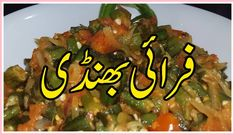 Cooking Recipes Videos In Urdu.Kofta Recipe By Zubaida Tariq In Urdu Hadi In 2019 . Dhabaa Chicken Recipe In Urdu English Zarnak Sidhwa Masala TV. Fruit Chaat Banane Ka Tarika In Urdu Fruit Chaat Recipe . Home and Family Chicken Pakora Recipe, Chicken Recipe In Urdu, Shredded Chicken Recipes, Quick Soup Recipes, Broccoli Soup Recipes, Lentil Recipes, Bhindi Masala Recipe, Cooking Recipes In Urdu, Baking Recipes