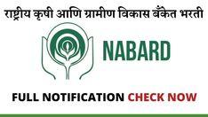 राष्ट्रीय कृषी आणि ग्रामीण विकास बँकेत 73 जागांसाठी भरती पदाचे नाव व पद संख्या*कार्यालय परिचर-ग्रुप 'C' (ऑफिस अटेंडंट) 01 डिसेंबर 2019 रोजी 18 ते 30 वर्षे Logos, A Logo