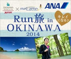 Run 旅 in OKINAWA 2014 ANA 300px × 250px