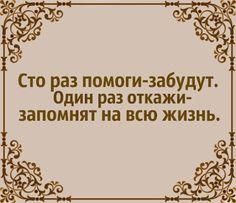 Это верно !