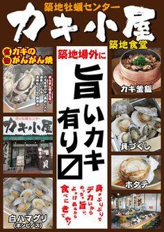 東京都・築地場外に産直の「カキ小屋」オープン! 帆立や白ハマグリ、釜飯も   マイナビニュース
