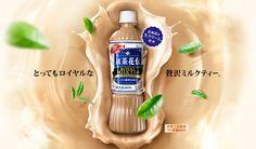 紅茶花伝 - Milk tea