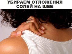 Отложение солей на шее называютостеохондрозомшейного отдела позвоночника. Вследствие того, что шейный отдел позвоночника является весьма важной частью организма, нарушения в этой области приводя…