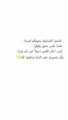 Holy Quotes, Sad Quotes, Words Quotes, Life Quotes, Inspirational Quotes, Qoutes, Arabic Love Quotes, Arabic Words, Islamic Quotes