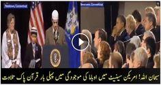 First Time Recitation of Quran in American Senate