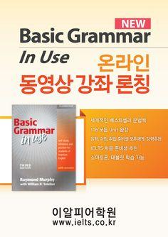 67호_24. 다음주 월요일에 온라인상에서 만나보게 되는 최고의 문법책입니다. 데스크톱 및 모바일에서 동영상을 보실 수 있게 됩니다. Basic Grammar In Use 는 한글판과 영문판이 있는데 이알피어학원 영문판을 제공합니다. 두권다 내용은 동일하여 공부하는데 문제가 없습니다. 아울러 본문을 읽어주는 오디오 MP3파일로 판매될 예정입니다. 강남종로 각센터에는 이미 책과 시디가 입고 되었으며 안내 포스터가 부착되었습니다. 다음주에 오픈이 되면 샘플 동영상 청취를 통해서 많은 수강신청 바랍니다. 그리고 여름방학 특강으로 무료 서비스로 제공되기도 합니다. 기대해 주세요~