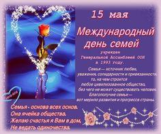 Открытка Международный День Семей 15 Мая Учрежден ООН в 1993 году #открытка #открытки #открыткаденьсемей #открытка15маямеждународныйденьсемей #деньсемей #15мая