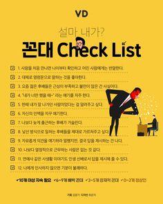 Korean Text, Korean Quotes, Korean Language, Mbti, Wise Quotes, Funny Cartoons, Self Development, Helpful Hints, Psychology