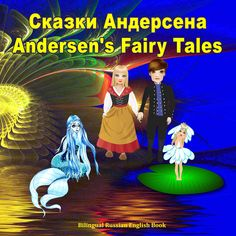 Andersen's Fairy Tales. Сказки Андерсена. Bilingual Russian English book: Adapted Dual Language Tales