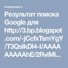 Результат поиска Google для http://3.bp.blogspot.com/-jCcfxTsmYgY/T3QsIkDl4-I/AAAAAAAAAhE/2RviMiAdAEw/s1600/%D1%82%D0%B0%D0%B1%D0%BB%D0%B8%D1%86%D0%B0-2.jpg