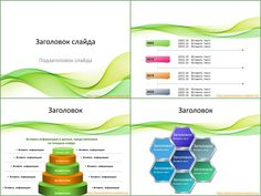 Бесплатный шаблон презентации в желто-зеленых природных тонах. Шаблон универсальной тематики. Состоит из пяти слайдов, каждый из которых содержит демонстрационные тексты и блок-схемы. Все слайды