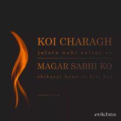 Poetry Hindi, Poetry Quotes, Words Quotes, Qoutes, Hindi Quotes On Life, Life Quotes, Mirza Ghalib Poetry, Motivational Shayari, Heart Touching Shayari
