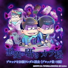 Osomatsu San Doujinshi, Anime Guys, Techno, Anime Art, Fan Art, Movie Posters, Kara, Babys, Outfits