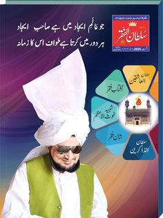 Zardosi Embroidery, Monthly Magazine, Reading Online, Ramadan, Books To Read, Messages, Deen, Lahore Pakistan, Website