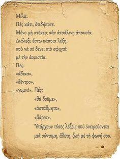#ποιηση#greek#quotes#love#