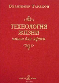 """Книга """"Технология жизни. Книга для героев"""" Владимир Тарасов - купить на OZON.ru…"""