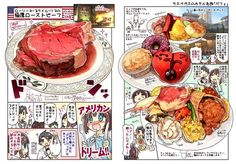 Foods in America, by Mr. Momiji Ao もみじ真魚