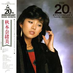 長戸大幸 http://hoteimode.net/new/otherworks/naomi_akimoto-20th_anniversary.html