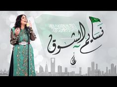 نوال الكویتیة - نسايم الشوق (فيديو كليب حصري) | 2018 - YouTube Blog, Art, Home Decor, Art Background, Decoration Home, Room Decor, Kunst, Blogging, Performing Arts