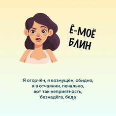 Intelligent Words, Words In Other Languages, Study Organization, Russian Language, New Words, Grammar, Spelling, Vocabulary, Books To Read