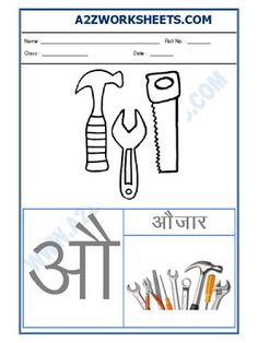 Worksheet of Hindi varnmala - Akshar o(औ)-Hindi Letter Practice-Hindi-Language Hindi Worksheets, School Worksheets, Worksheets For Kids, Printable Worksheets, Hindi Alphabet, Alphabet Pictures, Preschool Writing, Reading Comprehension Worksheets, Alphabet Activities