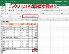 【Excel効率化】「集計するならSUM関数」は間違い!?エクセルの集計作業を効率化するSUBTOTAL関数を使うテク - いまさら聞けないExcelの使い方講座 - 窓の杜