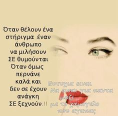 Best Quotes, Love Quotes, Feeling Loved Quotes, Greek Quotes, Letters, Feelings, Life, Decoration, Qoutes Of Love