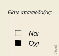 by Arkas Are you pessimist ? Funny Images With Quotes, Funny Greek Quotes, Funny Photos, Favorite Quotes, Best Quotes, Hilarious, Funny Shit, Funny Moments, The Funny