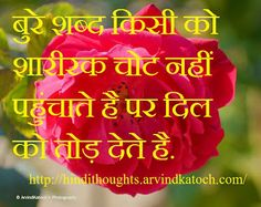 Hindi Thoughts: Hindi Thought (SMS, Quote) Picture Message on Break Hearts दिल को तोड़ देते है