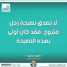 لا تصدق نصيحة رجل متزوج فقد كان أولى بهذه النصيحة.  أنيس منصور أديب وصحفي مصري  #درر_الكلام #درر